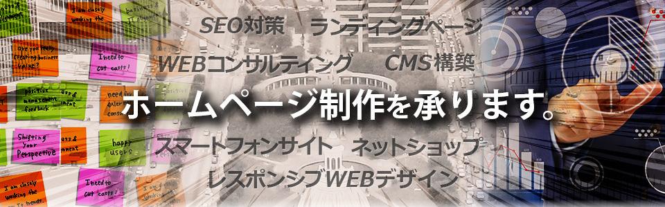 SEO対策、ネットショップ、cms構築などホームページ制作を承ります。