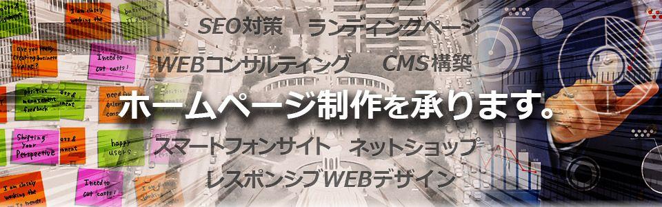 ホームページ制作を承ります。SEO対策、ネットショップ、cms構築