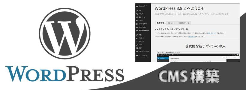 cms構築wordpressイメージ画像