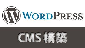 cms構築、実装