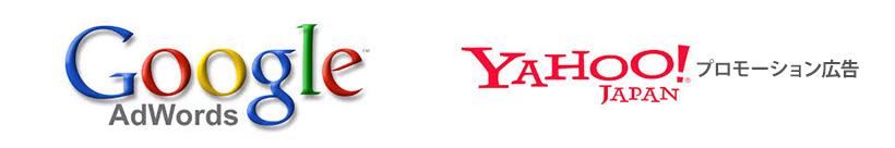 リスティング広告。ヤフープロモーション広告、グーグルアドワーズをイメージする画像