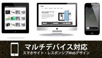 マルチデバイス対応サービス・スマホサイト制作、レスポンシブwebデザイン