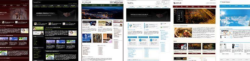 テンプレートでのホームページ制作をイメージする画像