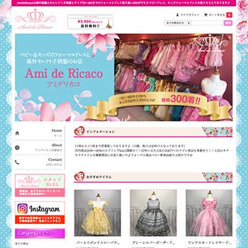 Ami de Ricacoのネットショップ