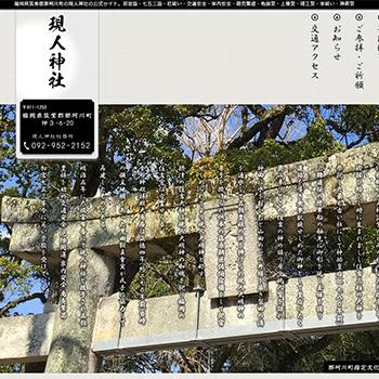 制作実績、現人神社のホームページ
