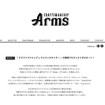 制作実績、手描きにこだわった壁紙と素材のブランド『Arms』