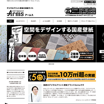 ARMSオンラインショップ
