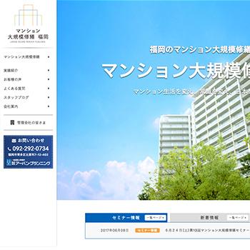 大規模修繕福岡のホームページ制作
