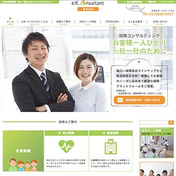 ウェブサイト制作実績、e.K.コンサルタント東京ホ