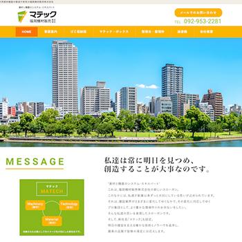 福岡機材販売株式会社様ホームページ制作実績