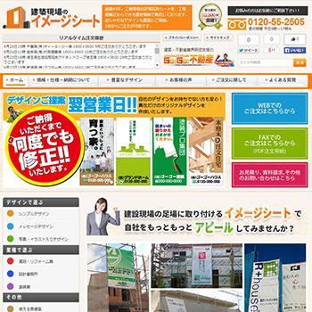 制作事例建築現場のイメージシートのホームページ