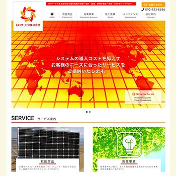 GHサービス株式会社のホームページ
