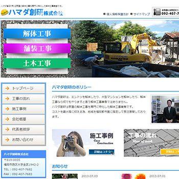 制作実績、ハマダ創研のホームページ