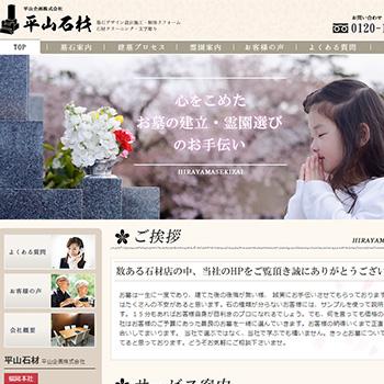 制作事例、平山石材のホームページ