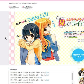 制作事例hitaのホームページ