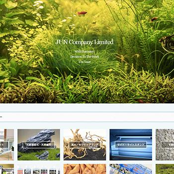 制作実績、有限会社JUNオンラインストアのホームページ