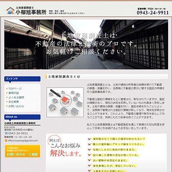 制作実績、小柳旭事務所のホームページ