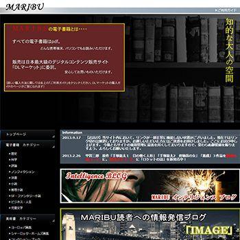 制作実績、電子書籍出版マリブのホームページ