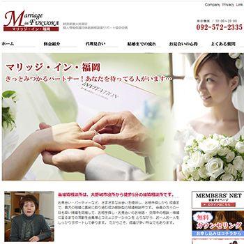 制作実績、マリッジ・イン・福岡のホームページ