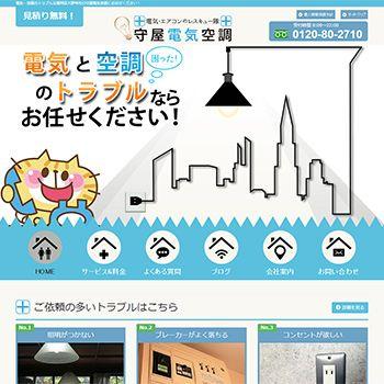 制作事例守屋電気空調のホームページ