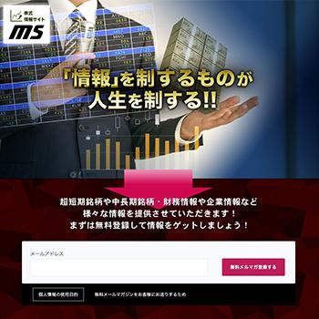 ms株式情報サイト