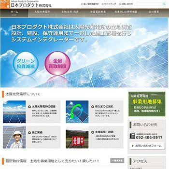 制作実績、日本プロダクト株式会社のホームページ