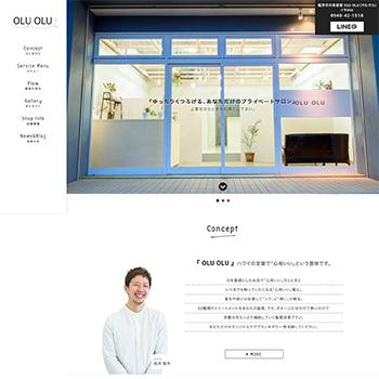 美容室oluoluのウェブサイト