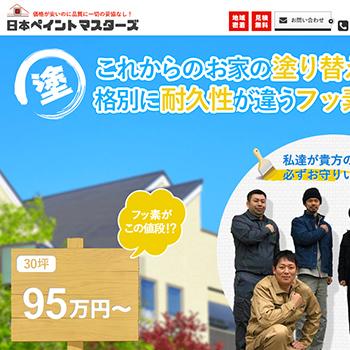 サイト制作実績、日本ペイントマスターズ