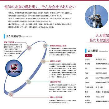 制作実績、shinwa会社パンフレットのホームページ