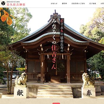 若久住吉神社のtop画像