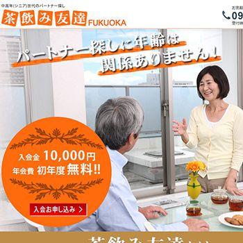 制作実績、茶飲み友達福岡のランディングページ
