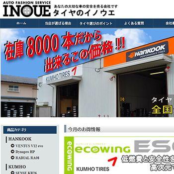 制作実績、タイヤのイノウエのホームページ