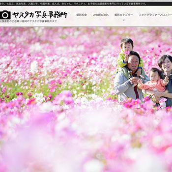 サイト制作実績、ヤスタカ写真事務所