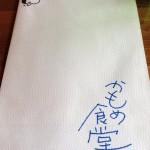 福岡市南区大楠のかもめ食堂でカレーランチ