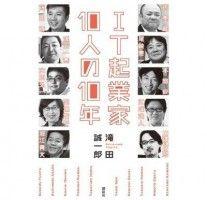 【書籍】「IT起業家10人の10年」滝田誠一郎著