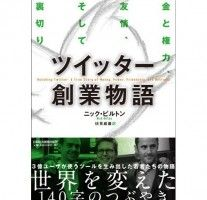 【書籍】ニック・ビルトン著の「ツイッター創業物語」