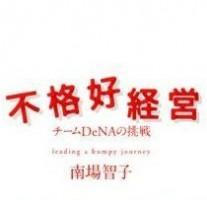 【書籍】不格好経営―チームDeNAの挑戦