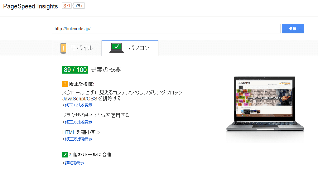 PageSpeed Insights解析結果