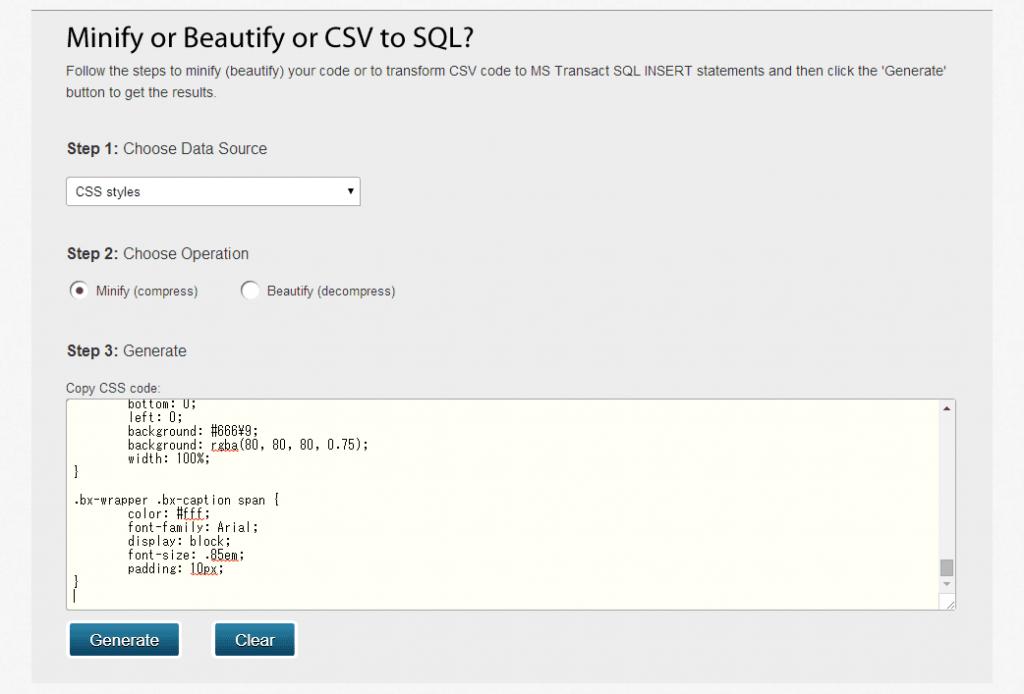 CSSを圧縮する手順