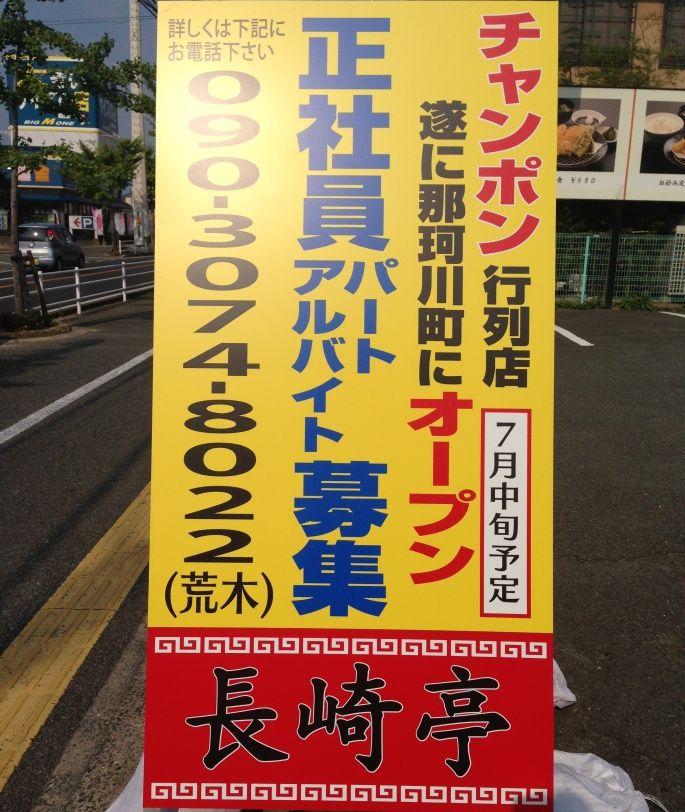 那珂川町に長崎亭がオープン予定