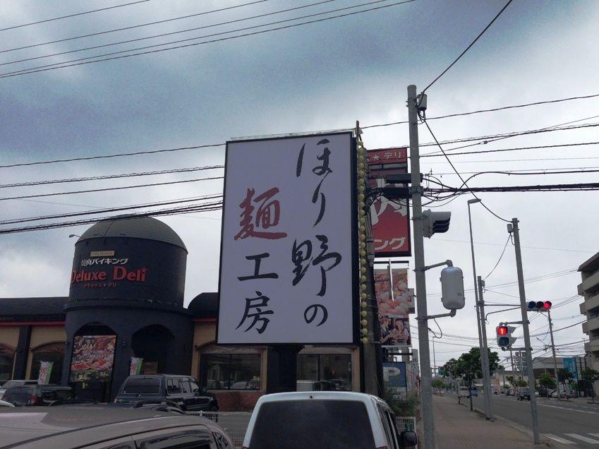 ほり野の麺工房看板