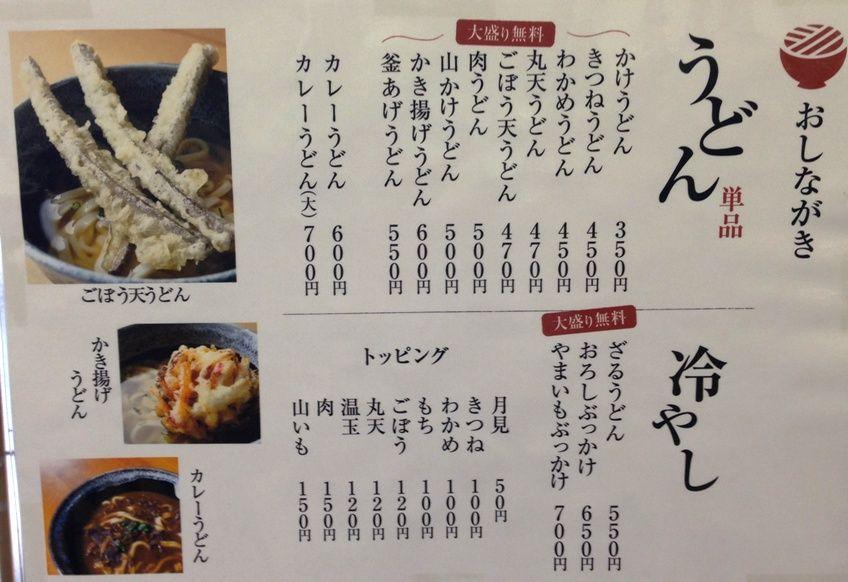 ほり野の麺工房看板メニュー2