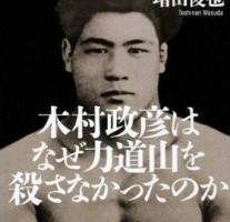 【書籍】木村政彦はなぜ力道山を殺さなかったのか
