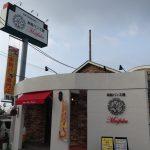 春日市にある「米粉パン工房舞福」が最近お気に入りのパン屋さんです。