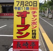 長崎亭の那珂川店は7月20日(日)の午前11:00オープンです。