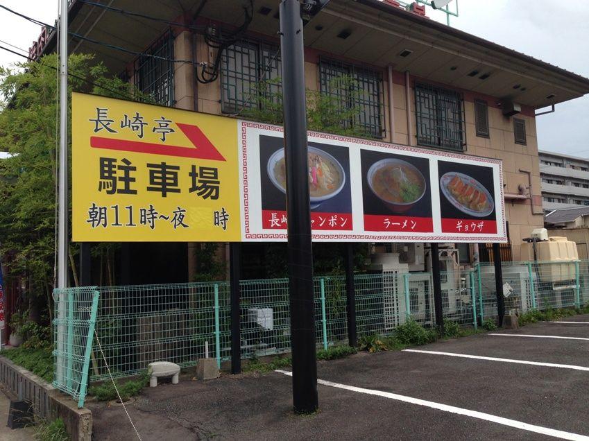 長崎亭那珂川店