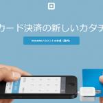 モバイルクレジットカード決済のsquareリーダーが届きました。