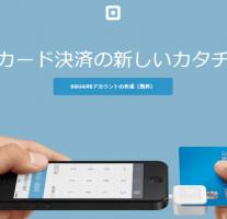 Squareがさらに便利に。クレジットカードから自動で継続課金できるようになった。