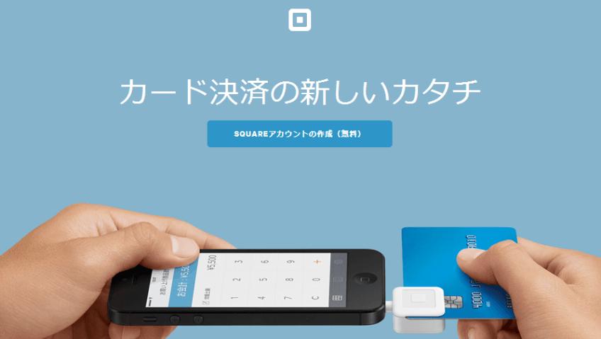 モバイルクレジットカード決済のSquare