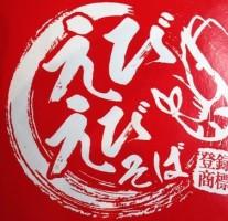 筑紫野市杉塚にオープンした新博多名物「えびえびそば」に行ってきました。
